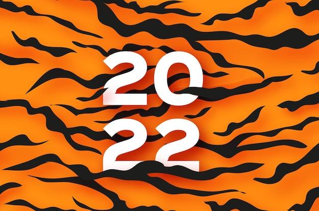 Tijger bont. gelukkig chinees nieuwjaar wenskaart 2022. wild animal holidays cartoon papier knippen. gelukkig nieuwjaar. grote kat. ruimte voor tekst. wit oranje zwart. vector