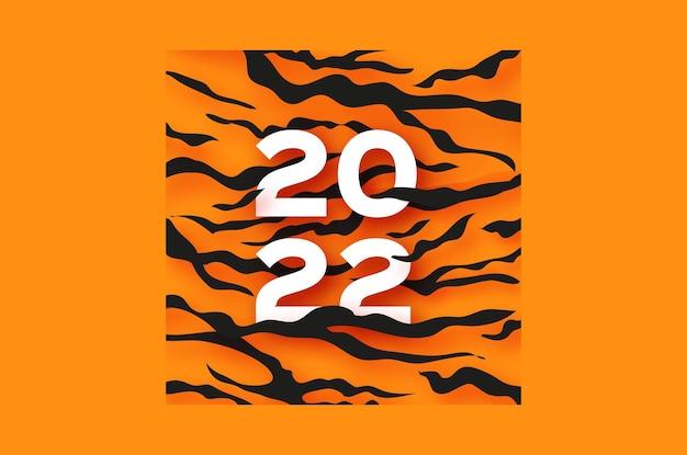 Tijger bont. gelukkig chinees nieuwjaar wenskaart 2022. wild animal holidays cartoon papier knippen. gelukkig nieuwjaar. grote kat. ruimte voor tekst. wit oranje zwart.