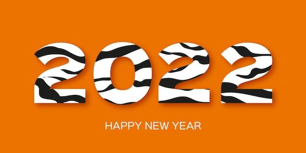 Tijger bont. gelukkig chinees nieuwjaar wenskaart 2022. wild animal holidays cartoon papier knippen stijl. gelukkig nieuwjaar. grote kat. ruimte voor tekst. wit oranje zwart.