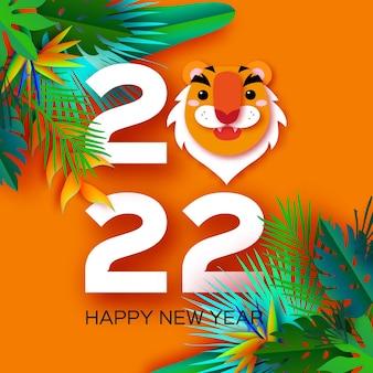 Tijger tropisch nieuwjaar. schattige dierenpapier gesneden stijl. chinese dierenriem, chinese kalender. kerstvakantie. gelukkige nieuwe wenskaart 2022. wild dier. grote kat. kerst seizoen. vector.
