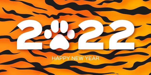 Tijgerbont en poot. gelukkig chinees nieuwjaar wenskaart 2022. wild animal holidays cartoon papier knippen. gelukkig nieuwjaar. grote kat. ruimte voor tekst. wit oranje zwart.