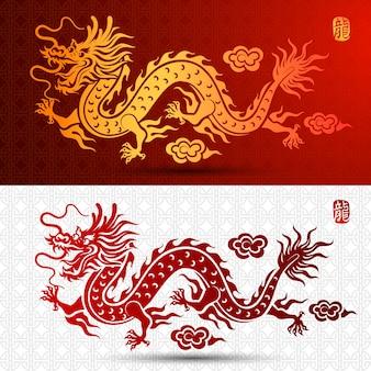 Traditioneel chinees, chinees karakter vertaalt draak