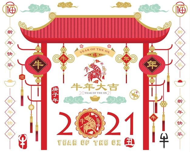 Traditionele chinese nieuwjaarscollecties