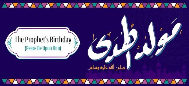 Traditionele islamitische wenskaart van de verjaardag van de profeet mohammed, islamitische viering van al mawlid al nabawi - vertaling: prettige vakantie van de profeet mohammed bithday