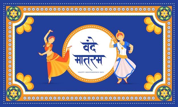 Vande mataram hindi-tekst met gezichtsloze klassieke vrouwelijke dansers in kitschstijl