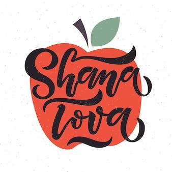 Vector collectie van labels en elementen voor rosj hasjana (joods nieuwjaar). icoon/badge met appel en handtekening 'shana tova' (gelukkig nieuwjaar). sjabloon voor ansichtkaart of uitnodigingskaart