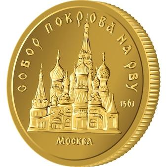 Vector geld gouden munt verjaardag russische roebel