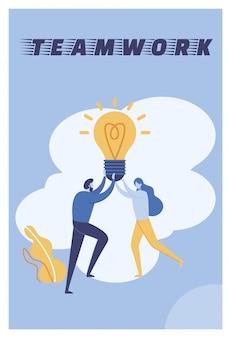Vector illustratie is geschreven teamwork cartoon.