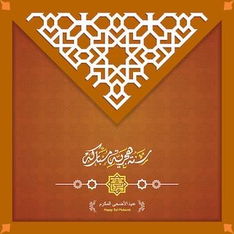 Vector van arabische kalligrafie tekst van happy eid adha voor de viering van moslimgemeenschap festival muslim