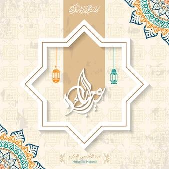 Vector van happy eid in arabische kalligrafiestijl