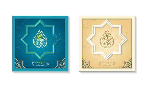Vector van teachers day in arabische kalligrafie een vriendelijke leraar staat
