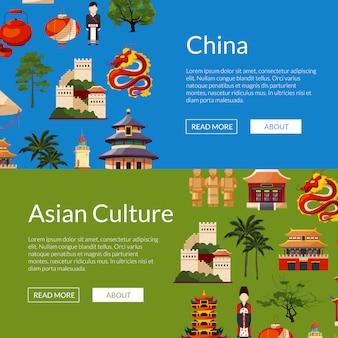 Vector vlakke stijl china elementen en gezichten horizontale web banners illustratie