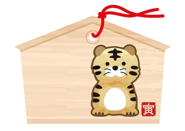 Vector votief beeldtablet voor japans nieuwjaarsbezoek aan een heiligdom met een cartoonachtige tijger