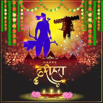 Vectorillustratie van happy dussehra groet, indiase festival, pijl en boog, olielamp, mooie abstracte achtergrond.