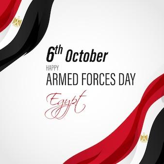 Vectorillustratie voor egyptische strijdkrachten dag-6 oktober