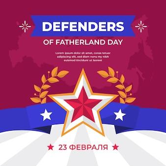 Verdedigers van vaderlanddag in plat ontwerp