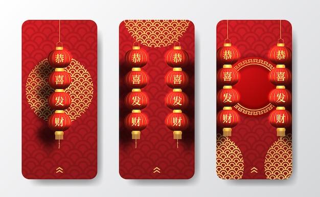 Verhalen social media-sjabloon voor chinees nieuwjaarsfeest met hangende traditionele aziatische lantaarn. (tekstvertaling = gelukkig nieuw maanjaar)