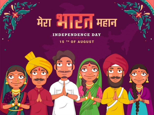 Verschillende religies mensen die namaste doen (welkom) show unity of india en message mera bharat mahan (my india is great) voor independence day celebration.
