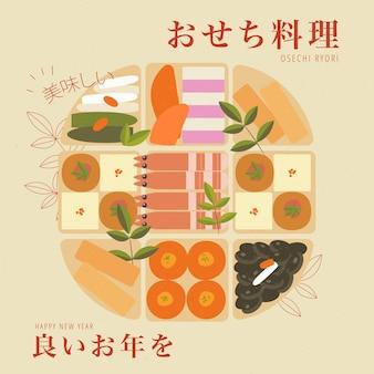 Vintage geometrische osechi ryori