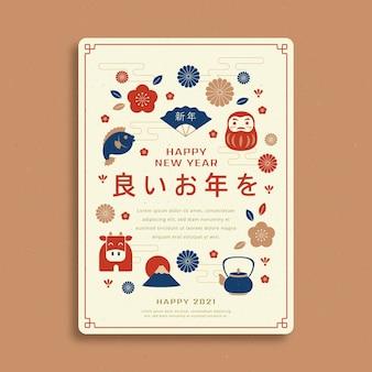 Vintage japanse briefkaart voor het nieuwe jaar 2021