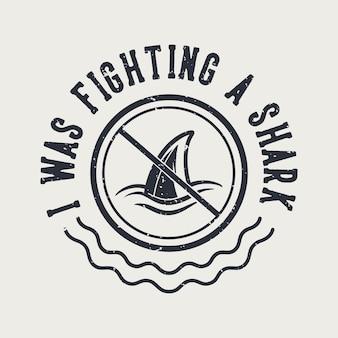 Vintage slogan typografie ik vocht tegen een haai