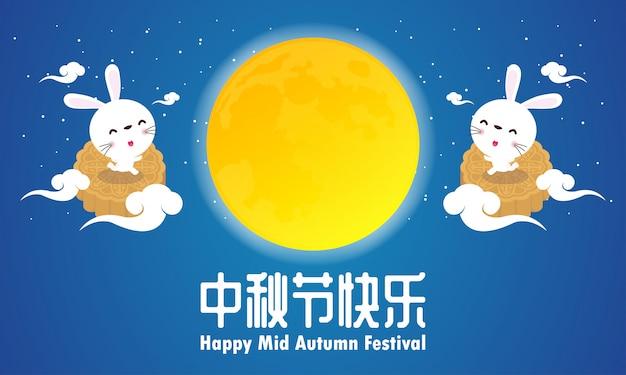 Vliegende konijnen happy mid autumn festival achtergrond sjabloon