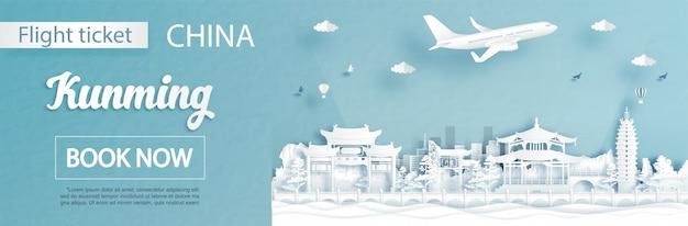 Vlucht en ticket reclame sjabloon met reizen naar kunming, china concept en beroemde bezienswaardigheden in papier knippen stijl illustratie