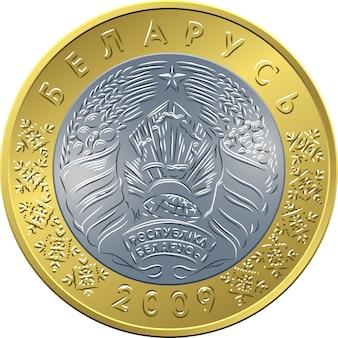 Voorzijde nieuwe wit-russische geld twee roebel munt
