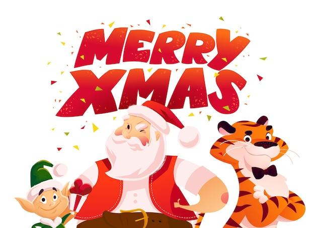 Vrolijk kerstfeest illustratie met kleine dwerg, kerstman, tijger karakters en tekst felicitatie geïsoleerd. vector platte cartoon stijl. voor banner, verkoopkaart, poster, tag, web, flyer, advertentie