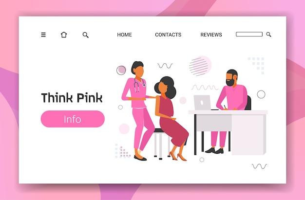 Vrouwelijke patiënt die overleg heeft met artsen borstkanker dag ziekte bewustzijn en preventie denk roze