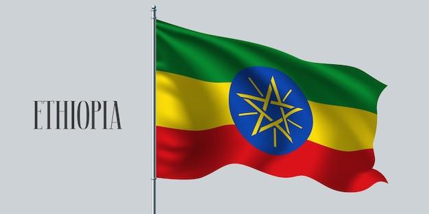 Wapperende vlag van ethiopië op vlaggenmast illustratie