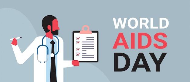 Wereld aidsdag bewustzijn mannelijke arts houden klembord papier medische consult preventie