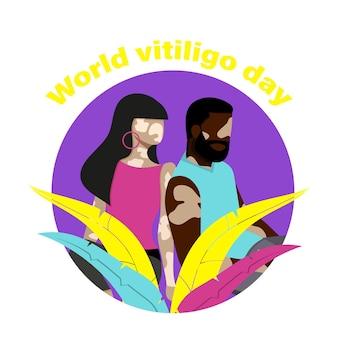 Wereldvitiligodag. paar silhouet met vitiligo van verschillende nationaliteiten die samen staan. platte vectorillustratie.