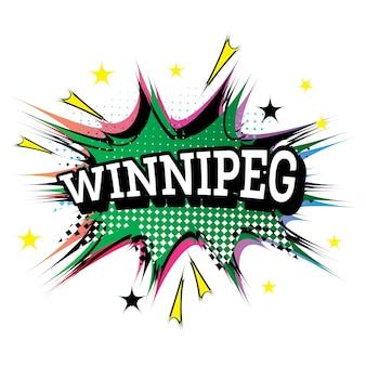 Winnipeg komische tekst in pop-artstijl. vectorillustratie.