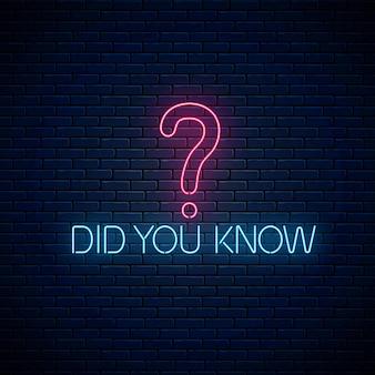 Wist je dat gloeiend neonbord met vraagtekenpictogram op donkere bakstenen muurachtergrond motivatiecitaat in neonstijl. vector illustratie.