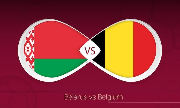 Wit-rusland vs belgië in voetbalcompetitie, groep e. versus pictogram op voetbal achtergrond. Premium Vector