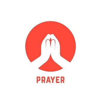Witte biddende handen in cirkel. concept van lof, ondersteuning, zegen, schrift, hindoeïstische, dankbaarheid, bijbel, zegen. geïsoleerd op witte achtergrond vlakke stijl moderne logo ontwerp vectorillustratie
