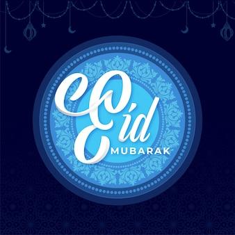 Witte eid mubarak-lettertype op blauwe arabische patroonachtergrond kan als wenskaart worden gebruikt.