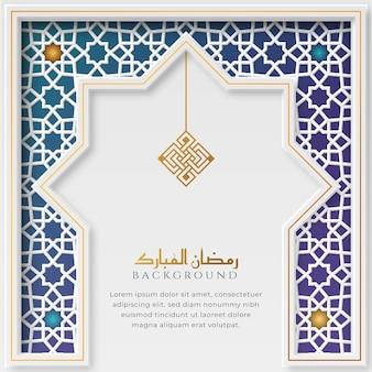 Witte en blauwe luxe islamitische achtergrond met decoratief ornamentframe