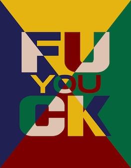 Word fuck you kleurrijke vectorillustratie