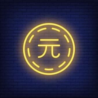 Yuan renminbi-muntstuk op baksteenachtergrond. neon stijl illustratie. geld, contant geld, wisselkoers