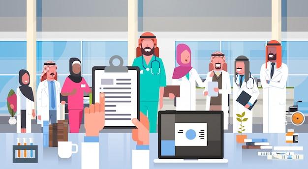 Ziekenhuis medisch team groep arabische artsen in moderne kliniek ziekenhuis medewerkers moslim mensen