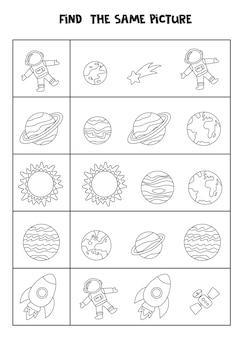 Zoek dezelfde afbeelding van zwarte en witte ruimte-elementen. educatief werkblad voor kinderen.
